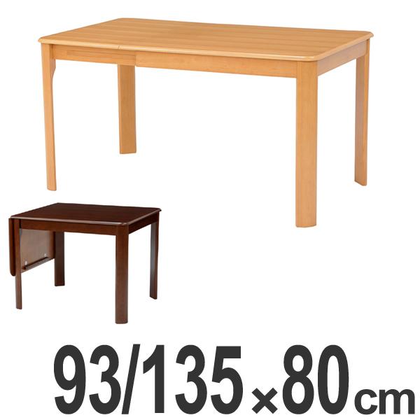 テーブル ダイニングテーブル 木製エクステンションテーブル 幅93、135cm ( 送料無料 リビングテーブル ダイニング 食卓 食卓テーブル バタフライテーブル バタフライ式テーブル 伸長テーブル エクステンション )【4500円以上送料無料】