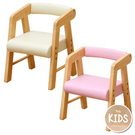 天然木を使ったぬくもりのある子供家具 キッズ チェア キッズ用 子供用 椅子 激安通販ショッピング キッズチェアー 肘付き 高さ調整 naKids 子ども用 天然木 期間限定の激安セール いす イス こども用 木製 ベビーチェア PVC チェアー 子供部屋