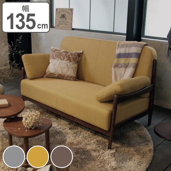 ソファ 椅子 天然木 EMO 肘掛付き 幅135cm ( 送料無料 ソファー いす イス リビングソファ 木製 リビングチェア ファブリック 木フレーム 布製 ひじ掛け 肘掛 )【4500円以上送料無料】