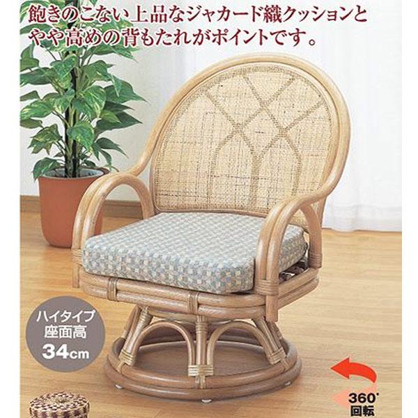 チェア 送料無料 アジアン 座面高34cm( ) イス 回転座椅子 籐家具 椅子 【4500円以上送料無料】 クッション付 ラタン