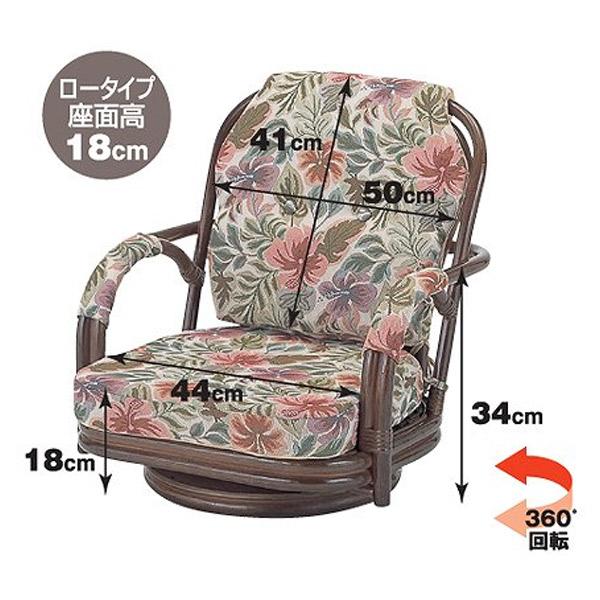ラタンチェア 座椅子 ロータイプ クッション付 座面高18cm ( 送料無料 椅子 イス アジアン ) 【3980円以上送料無料】