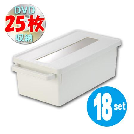 メディアコンテナ DVD収納ケース ホワイト 18個セット ( DVD 収納 送料無料 プラスチック フタ付き 積み重ね 収納ボックス ) 【4500円以上送料無料】