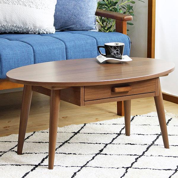 ローテーブル オーバル型 引出し付 ウォールナット調 幅80cm ( 送料無料 テーブル 机 リビングテーブル センターテーブル つくえ コーヒーテーブル カフェテーブル 引き出し 北欧風 )【4500円以上送料無料】