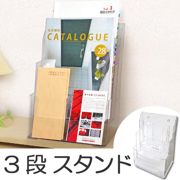 A4サイズのが入って便利なカタログスタンド 通販 パンフレットスタンド パンフレットラック カタログケース カタログスタンド 登場大人気アイテム A4 3段 3980円以上送料無料 クリア