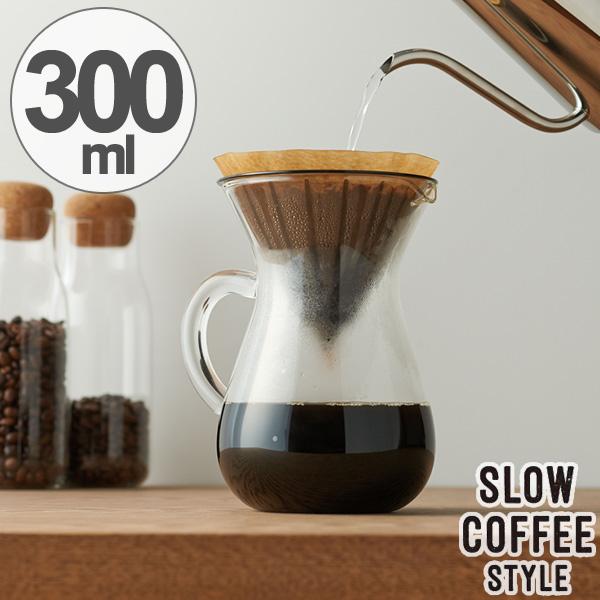 ハンドドリップで淹れたコーヒーをたのしむカラフェセット カラフェ コーヒーブリューワー 計量カップ 安売り キントー KINTO コーヒーメーカー SLOW COFFEE STYLE カラフェセット 300ml 食洗機対応 ギフト 2cups プラスチックフィルター 2カップ用 コーヒーグッズ 信託 ホルダー コーヒーセット 3980円以上送料無料
