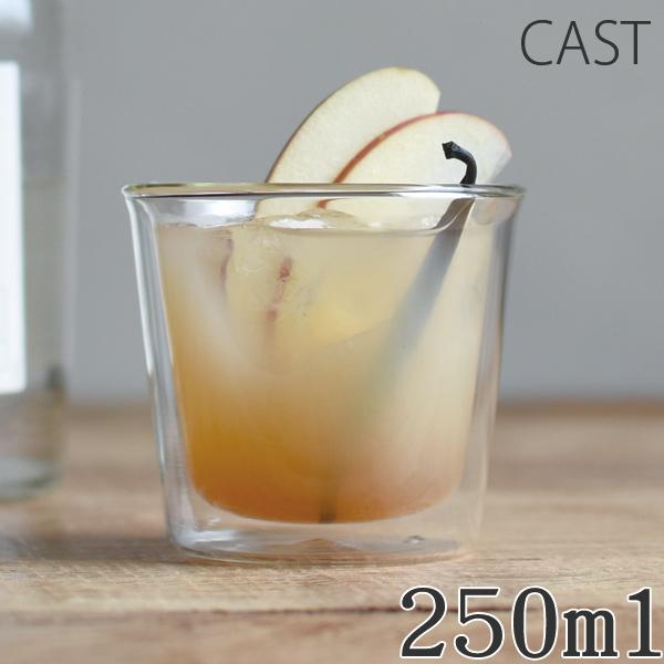 キントー KINTO ロックグラス 250ml CAST ダブルウォール コップ ガラス おしゃれ ( ガラスコップ カップ グラス 耐熱ガラス ガラスタンブラー 二重構造 ホット コールド 食洗機対応 電子レンジ対応 食器 ガラス食器 )【4500円以上】