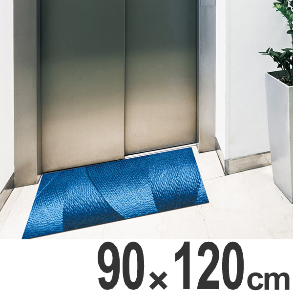 玄関マット Office & Decor Blue Wool 90×120cm ( 送料無料 業務用 屋内 建物内 オフィス 事務所 来客用 デザイン オフィス&デコ おしゃれ )【4500円以上送料無料】