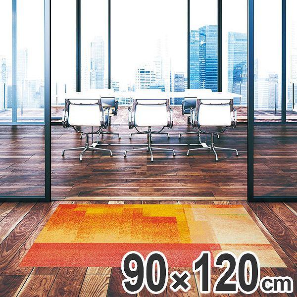 玄関マット Office & Decor Sunset 90×120cm ( 送料無料 業務用 屋内 建物内 オフィス 事務所 来客用 デザイン オフィス&デコ おしゃれ )【4500円以上送料無料】