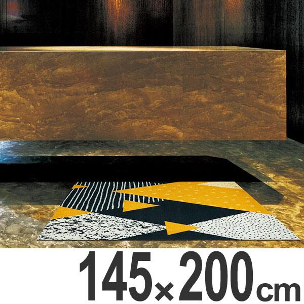 玄関マット Office & Decor Diamante 145×200cm ( 送料無料 業務用 屋内 建物内 オフィス 事務所 来客用 デザイン オフィス&デコ おしゃれ )【4500円以上送料無料】