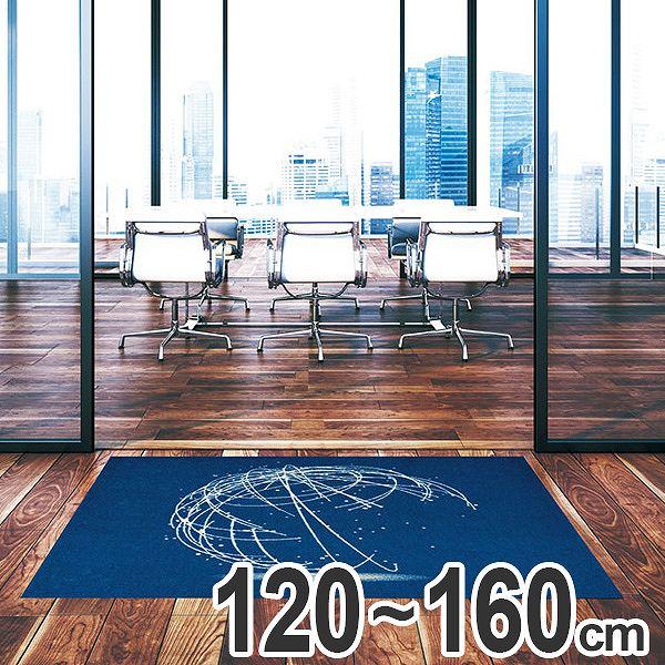 玄関マット Office & Decor Globe 120×160cm ( 送料無料 業務用 屋内 建物内 オフィス 事務所 来客用 デザイン オフィス&デコ おしゃれ )【4500円以上送料無料】