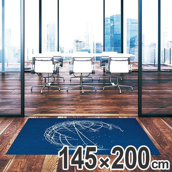 玄関マット Office & Decor Globe 145×200cm ( 送料無料 業務用 屋内 建物内 オフィス 事務所 来客用 デザイン オフィス&デコ おしゃれ )【4500円以上送料無料】