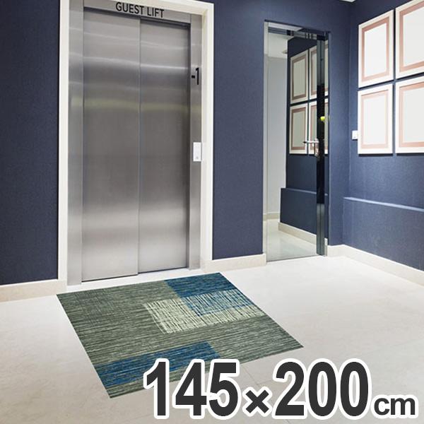 玄関マット Office & Decor Noise 145×200cm ( 送料無料 業務用 屋内 建物内 オフィス 事務所 来客用 デザイン オフィス&デコ おしゃれ )【4500円以上送料無料】