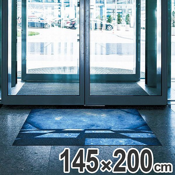 玄関マット Office & Decor l'espace 145×200cm ( 送料無料 業務用 屋内 建物内 オフィス 事務所 来客用 デザイン オフィス&デコ おしゃれ )【4500円以上送料無料】