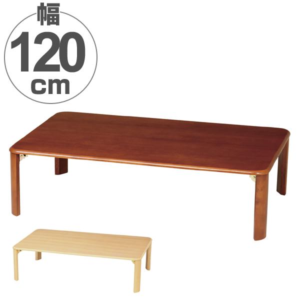 座卓 折りたたみ 折れ脚テーブル 幅120cm ( 送料無料 テーブル センターテーブル 折り畳み 長方形 ちゃぶ台 和室 和 コンパクト 木製 シンプル つくえ ローテーブル 洋室 ベーシック )【4500円以上送料無料】