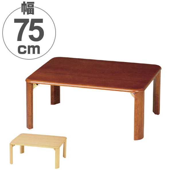 座卓 折りたたみ 折れ脚テーブル 幅75cm ( 送料無料 テーブル センターテーブル 折り畳み 長方形 ちゃぶ台 和室 和 コンパクト 木製 シンプル つくえ ローテーブル 洋室 ベーシック )【4500円以上送料無料】