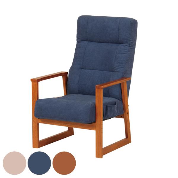 リクライニングチェア 幅61cm 8段階 リクライニング式 木製 チェア ( 送料無料 リクライニング チェアー 椅子 1人掛け 肘付き ハイバック リクライナー ヘッドレスト 座面 高さ調整 天然木 日本製 )【3980円以上送料無料】
