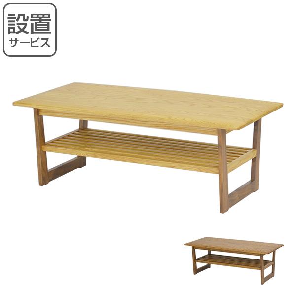 ローテーブル 無垢 カフェテーブル 天然木 幅110cm ( 送料無料 木製 木目 センターテーブル テーブル 長方形 机 リビングテーブル ウォールナット オーク シンプル おしゃれ 木 )【4500円以上送料無料】