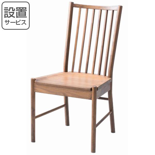 ダイニングチェア 椅子 無垢材 オイル仕上げ 幅47cm ( 送料無料 天然木 無垢 ウォールナット 座面高42.5cm 送料無料 チェア イス いす チェアー ダイニングチェアー リビングチェア 木目 木製 )【4500円以上送料無料】