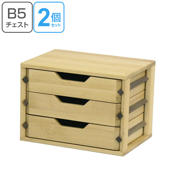ミニチェスト B5 3段 2個セット レターケース 天然木 ビーチ材 ( 送料無料 チェスト 収納 小物収納 引き出し 卓上 デスク 木製チェスト 書類 小物入れ 無垢材 完成品 木製 )【4500円以上送料無料】