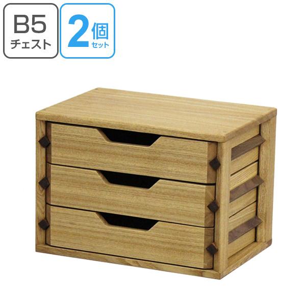 ミニチェスト B5 3段 2個セット レターケース 天然木 タモ材 ( 送料無料 チェスト 収納 小物収納 引き出し 卓上 デスク 木製チェスト 書類 小物入れ 無垢材 完成品 木製 )【3980円以上送料無料】