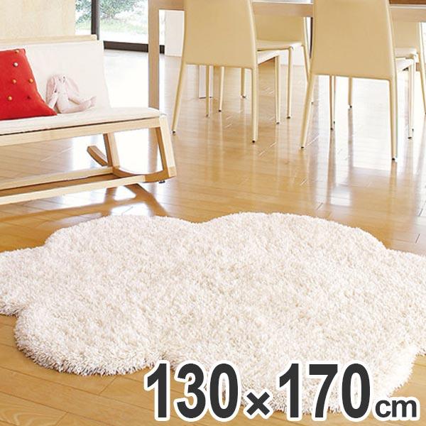 ラグ キッズスタイル 雲 変形 130×170cm ( 送料無料 ラグマット シャギーラグ センターラグ ホットカーペット対応 絨毯 じゅうたん カーペット 防ダニ加工 おしゃれ かわいい ) 【4500円以上送料無料】