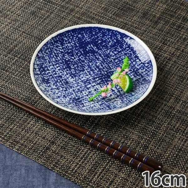 プレート 16cm 洋食器 AIZEN trama 磁器 日本製 ( 食器 皿 中皿 器 電子レンジ対応 食洗機対応 おしゃれ 藍色 取り皿 デザート お皿 平皿 )