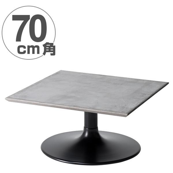 ローテーブル 正方形 リビングテーブル モルタル仕上 LIETO 70cm角 ( 送料無料 テーブル センターテーブル 机 開梱設置 開梱設置無料 カフェテーブル つくえ コーヒーテーブル スクエア コンクリート )【4500円以上送料無料】