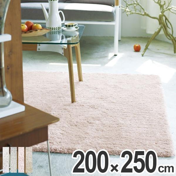 ラグ シャギーラグ フェレット 200×250cm ( 送料無料 ラグマット 北欧 マット 絨毯 じゅうたん カーペット おしゃれ シンプル ホットカーペット対応 )