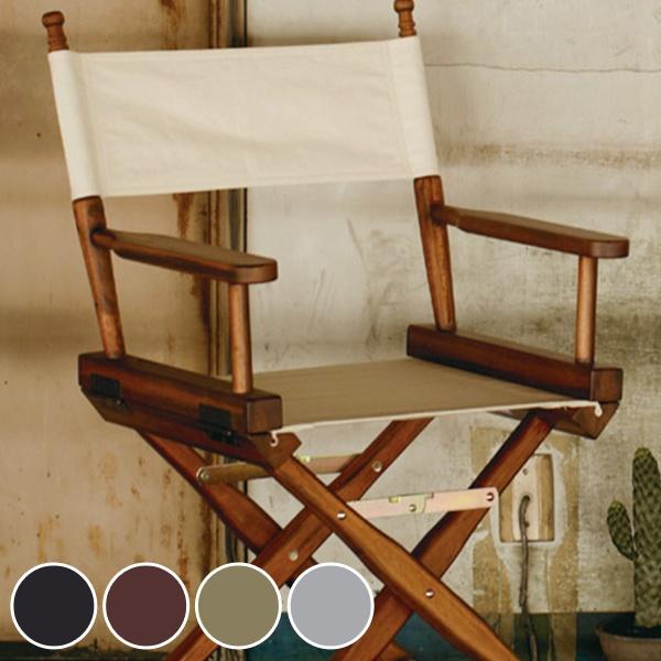 チェア ディレクターズチェア ブレイブ brave ( 送料無料 チェア 折りたたみ 椅子 イス チェアー いす フォールディングチェア キャンプ ガーデン カフェ コンパクト BBQ テラス バルコニー ベランダ 木製フレーム ) 【4500円以上送料無料】
