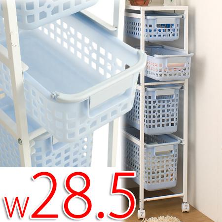 スリム ランドリーワゴン 幅28.5cm 4段( サニタリーラック 洗濯機 ラック 送料無料 ) 【4500円以上送料無料】