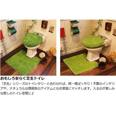 SHIBAFU O型便座カバー 芝生 便座カバー ( O型専用 トイレ用品 シートカバー トイレタリー 芝 しばふ ) 【4500円以上】