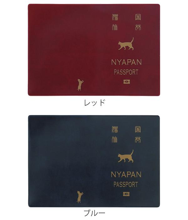 パスポートカバー ネコ トラベルグッズ 旅行用品 ( パスポートケース パスケース 海外旅行 猫 ねこ キャット グッズ おもしろ雑貨 出張 おすすめ おしゃれ セキュリティ用品 )【4500円以上】
