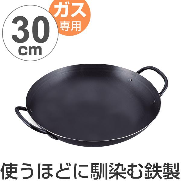 中華鍋 広東鍋 30cm ガス火専用 鉄製 ( 両手鍋 鉄鍋 調理器具 中華料理 )