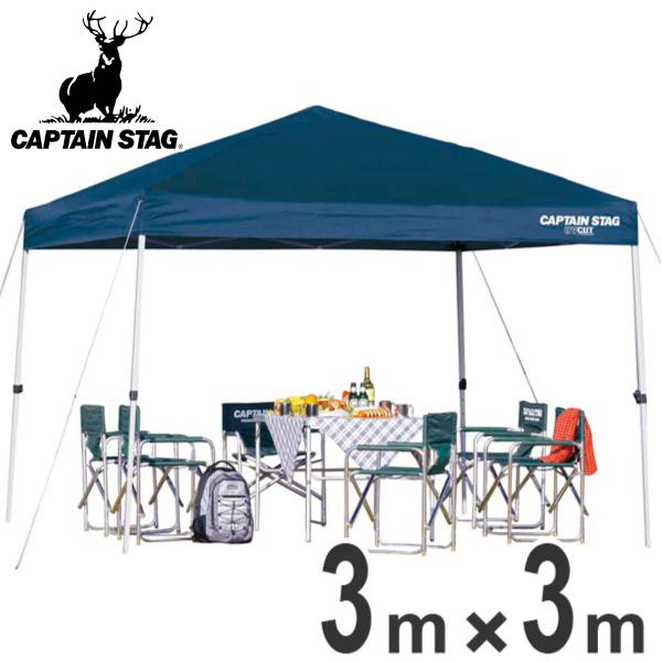 クイックシェード UVカット キャリーバッグ付 3m×3m ( 送料無料 キャプテンスタッグ テント ワンタッチタープ CAPTAIN STAG アウトドア 5人 6人 組立簡単 正方形 ) 【4500円以上送料無料】
