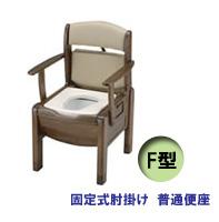 ポータブルトイレ 木製 きらく F型 コンパクト 送料無料 【4500円以上送料無料】