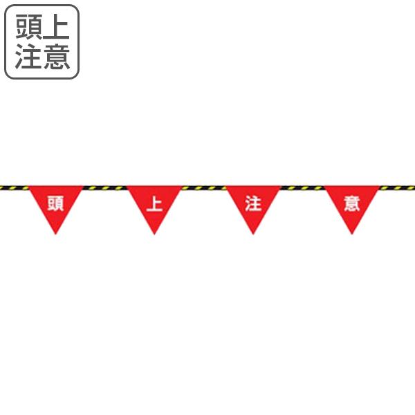 トラロープ 「頭上注意」 フラッグ標識付き 20m ( 送料無料 ) 【4500円以上送料無料】