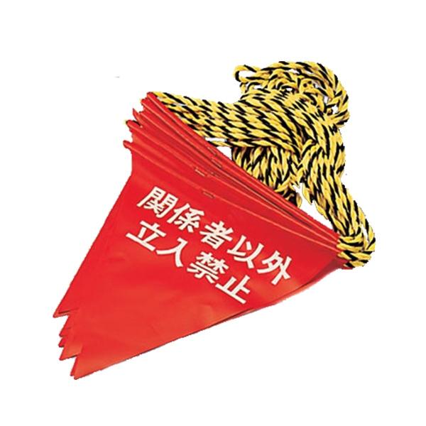 トラロープ 「関係者以外立入禁止」 フラッグ標識付き 20m ( 送料無料 ) 【4500円以上送料無料】