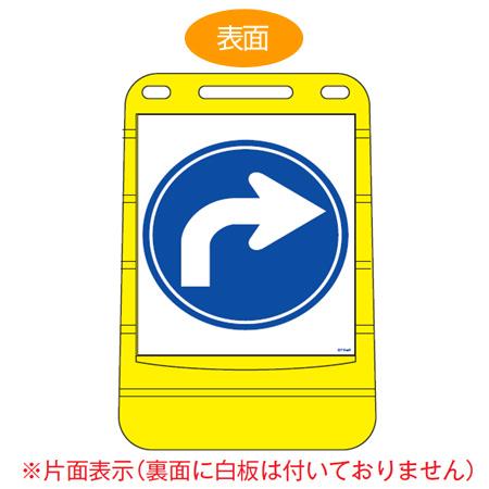 バリアポップサイン 「右折」 片面表示 サインスタンド ポリタンク式 ( 送料無料 標識 案内板 立て看板 ) 【3980円以上送料無料】