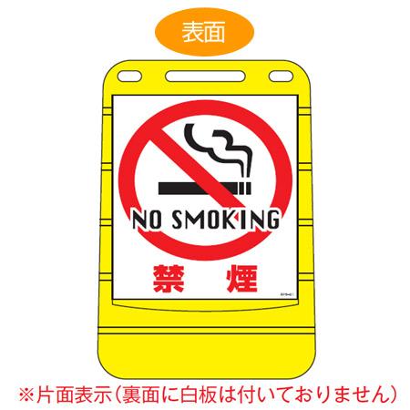 バリアポップサイン 「NO SMOKING 禁煙」 片面表示 サインスタンド ポリタンク式 ( 送料無料 標識 案内板 立て看板 ) 【3980円以上送料無料】