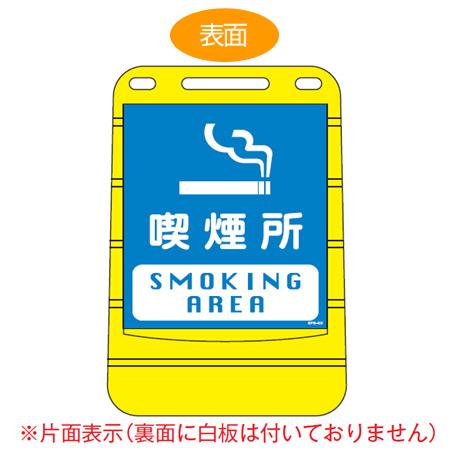バリアポップサイン 「喫煙所 SMOKING AREA」 片面表示 サインスタンド ポリタンク式 ( 送料無料 標識 案内板 立て看板 ) 【3980円以上送料無料】