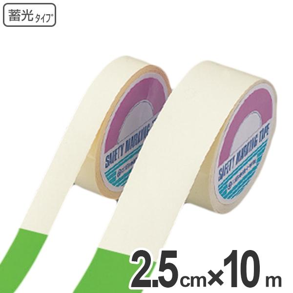 高輝度蓄光テープ 2.5cmx10m巻 離けい紙付 ( 送料無料 夜光テープ 誘導標示 防災用品 ) 【3980円以上送料無料】