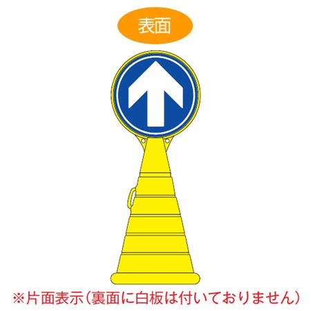 コーン型サインスタンド 「直進」 片面表示 ポリタンク台 ロードポップサイン  ( 送料無料 標識 案内 立て看板 ) 【3980円以上送料無料】