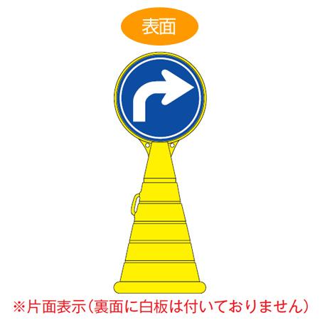 コーン型サインスタンド 「右折」 片面表示 ポリタンク台 ロードポップサイン  ( 送料無料 標識 案内 立て看板 ) 【4500円以上送料無料】