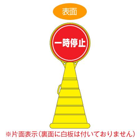 コーン型サインスタンド 「一時停止」 片面表示 ポリタンク台 ロードポップサイン  ( 送料無料 標識 案内 立て看板 ) 【3980円以上送料無料】