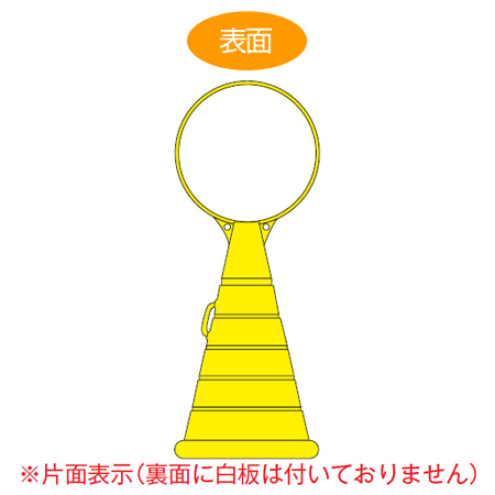 コーン型サインスタンド 無地 片面表示 ポリタンク台 ロードポップサイン  ( 送料無料 標識 案内 立て看板 ) 【3980円以上送料無料】