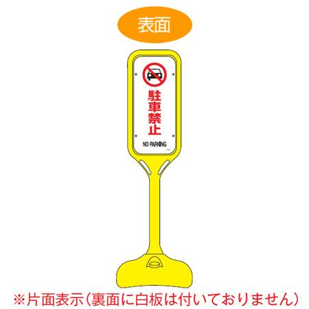 駐車禁止 看板 サインスタンド 「駐車禁止 NO PARKING」 片面表示 ポリエチレン製 ポップスタンド PS-2S ( 送料無料 案内板 標識 駐禁 看板 ) 【3980円以上送料無料】