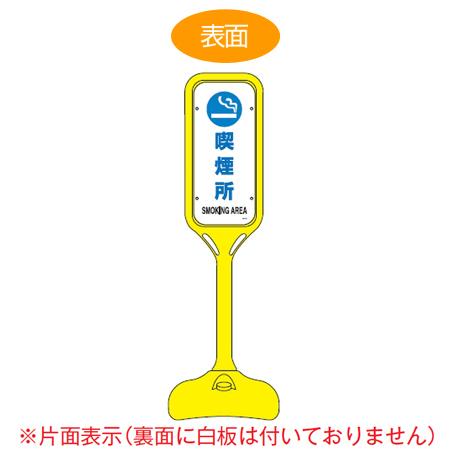 サインスタンド 「喫煙所」 片面表示 ポリエチレン製 ポップスタンド PS-6S ( 送料無料 案内板 標識 立て看板 ) 【3980円以上送料無料】