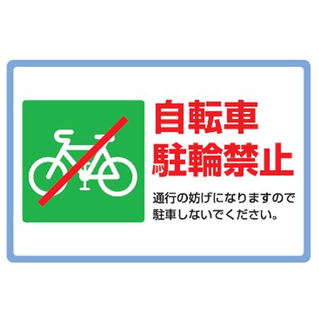 路面標識 「自転車駐輪禁止」 粘着剤付き アルミタイプ