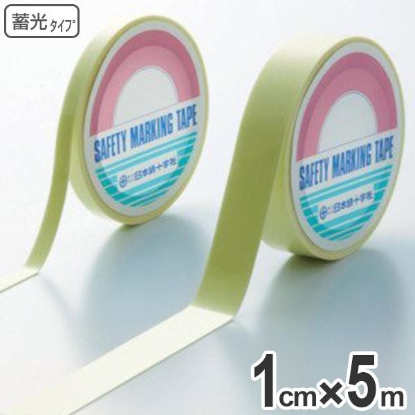 超高輝度蓄光テープ 1cmx5m巻 離けい紙付 ( 送料無料 夜光テープ 誘導標示 防災用品 ) 【3980円以上送料無料】