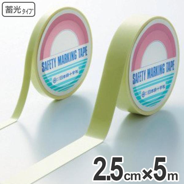 超高輝度蓄光テープ 2.5cmx5m巻 離けい紙付 ( 送料無料 夜光テープ 誘導標示 防災用品 ) 【3980円以上送料無料】